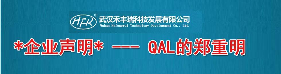 *企业声明*———QAL的郑重声明